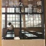 【ブックレビュー】探偵は教室にいない(著:川澄浩平)