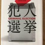 【ブックレビュー】犯人選挙(著:深水黎一郎)
