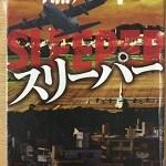 【ブックレビュー】スリーパー(著:楡周平)