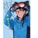 『イジらないで、長瀞さん』10巻の感想。巫女さんにスキー&スノボに眼鏡に柔道着に・・・長瀞さんはどれも可愛いよ!