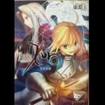 【ブックレビュー】Fate/Zero(2) 第四次聖杯戦争秘話(著:虚淵玄)