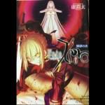 【ブックレビュー】Fate/Zero(6) 第四次聖杯戦争秘話(著:虚淵玄)