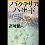 【ブックレビュー】バクテリア・ハザード(著:高嶋哲夫)