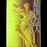 【ブックレビュー】最後の証人(著:柚月裕子)