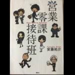 【ブックレビュー】営業零課接待班(著:安藤祐介)