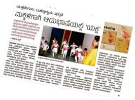 Bookosmia's Yaksha on Prajavani