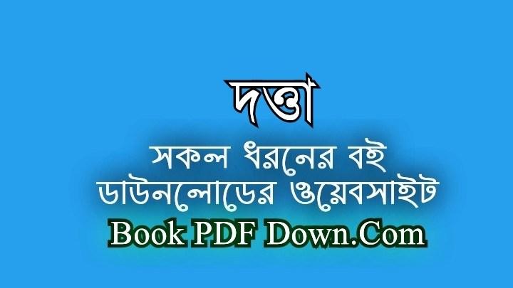 Datta PDF Download by Sarat Chandra Chattopadhyay