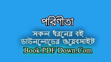 Parineeta PDF Download by Sarat Chandra Chattopadhyay