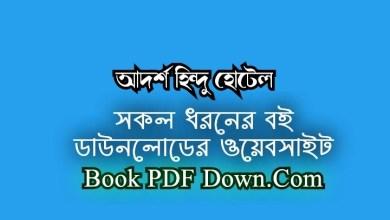 Adarsha Hindu Hotel PDF Download by Bibhutibhushan Bandyopadhyay