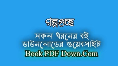 Golpo Guccho PDF Download by Rabindranath Tagore