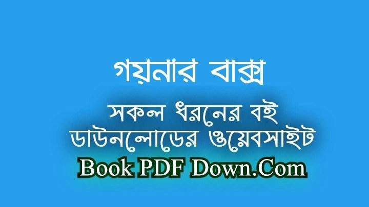 Goynar Baksho PDF Download by Sarabindu Bandyopadhyay