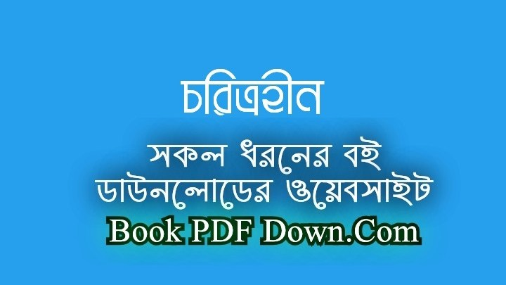 Charitraheen PDF Download by Sarat Chandra Chattopadhyay