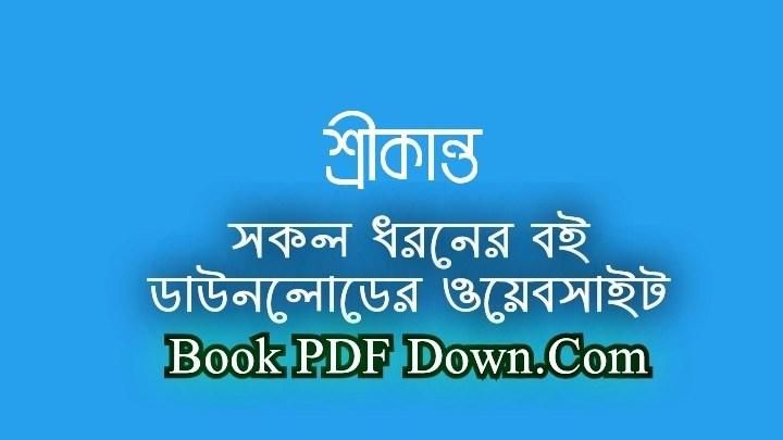 Srikanta PDF Download by Sarat Chandra Chattopadhyay