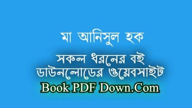 Ma PDF Download by Anisul Haque
