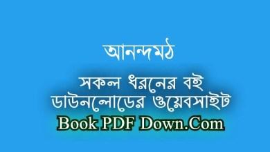 Anandamath PDF Download by BankimChandra Chattopadhyay