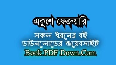 Ekushe February PDF Download by Zahir Raihan