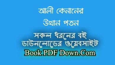 Ali Kenaner Utthan Patan PDF Download by Ahmed Sofa