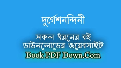 Durgesh Nandini PDF Download by BankimChandra Chattopadhyay
