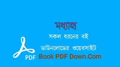 Moddhanno PDF Download Free by Humayun Ahmed