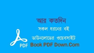 Ar Koto Din PDF Download by Zahir Raihan