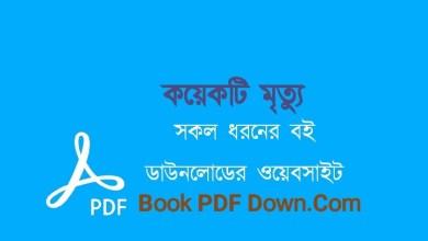 Koyekti Mrittu PDF Download by Zahir Raihan