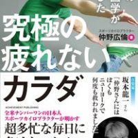 『世界の最新医学が証明した 究極の疲れないカラダ』 日本の健康常識を覆す!あらゆる不調が消える!弱ったカラダがよみがえる!