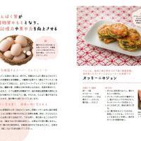 久保田競さん監修『脳を育てる! ブレインフード&レシピ71』 頭を良くする「コリン」ってなに?!
