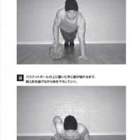 自重力トレーニングのバイブル『圧倒的な強さを手に入れる究極の自重筋トレ プリズナートレーニング』