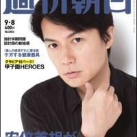 『週刊朝日』9月8日号は福山雅治さんが大人の色気あふれる姿を披露!