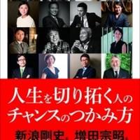 『人生を切り拓く人のチャンスのつかみ方』金丸恭文さんが日本を代表するトップリーダー15名と対談