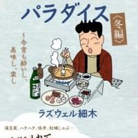 『晩酌パラダイス<冬編> ~今宵も酔いし、美味し、楽し』コタツを入れて鍋だ、鍋。熱燗も五臓六腑に染み渡る!