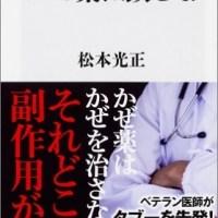 『かぜ薬は飲むな』ウイルスと闘うための発熱や咳を薬で抑える日本医療の不条理をベテラン医師が告発!