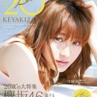 『20±SWEET KEYAKIZAKA』たった一度の、美しく煌めくハタチのとき。欅坂46新成人メンバー10人を撮りおろし