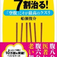 『【新装版】3日食べなきゃ、7割治る!』「空腹」こそが最高のクスリ!副作用ゼロの究極の健康法