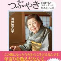 『キクコさんのつぶやき 83歳の私がツイッターで伝えたいこと』フォロワー数8万9千人!世界一のツイッターおばあちゃんの人生に効くメッセージ