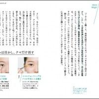 『捨てる美容』ファンデは顔全体に塗らない!?30歳からの美容常識を人気メイクアップアーティスト・小田切ヒロさんが提案!