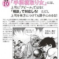 『with』5月号 北川景子さんが表紙 特別付録はアプワイザー・リッシェ!あしたのジョーがお仕事ガールマナー教本!