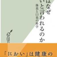 『日本人はなぜ臭いと言われるのか』「におい」は、健康のバロメーター!内科医師が口臭と体臭の原因と対策を一挙公開