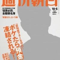 『週刊朝日』10月5日増大号 岡田准一さんが表紙&グラビア&インタビューに登場!