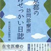 『京都の訪問診療所「おせっかい」日誌』「最期は自宅で迎えたい」という願いを叶えるために。おせっかいに奮闘する、京都の小さな診療所の日々の記録