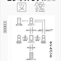 『ビジネスモデル2.0図鑑』あの会社の「ビジネスモデル」が見るだけでわかる!自分でも作れる!
