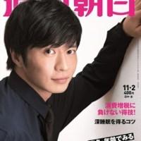 『週刊朝日』11月2日号 田中圭さんが表紙&グラビに登場 3500字ロングインタビューも