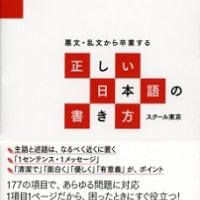 『悪文・乱文から卒業する 正しい日本語の書き方』言いたいことが伝わる文章を書くコツは?