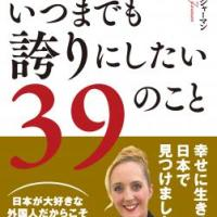 『日本人がいつまでも誇りにしたい39のこと』外国人だからこそわかる日本が世界に誇るすごいこと
