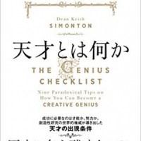 『天才とは何か』偉大な天才には「ネガティブな内向型」が多い