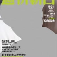 『週刊朝日』5月31日号 Kis-My-Ft2・玉森裕太さんが表紙&グラビア&インタビューに登場!