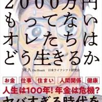 """『2000万円もってないオレたちはどう生きるか』2000万円もライフシフトも無理無理! これが""""定年シニア""""の生きる道"""