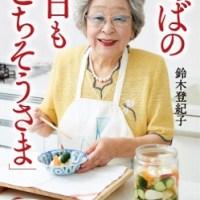 『ばぁばの今日も「ごちそうさま」』NHK「きょうの料理」で おなじみ、95歳の料理研究家が息苦しい時代に向けておくる生きる知恵
