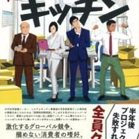 『逆転キッチン』日本の製造業にイノベーション起こすヒントを小説仕立てで紹介