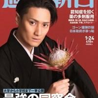 『週刊朝日』1月24日号 歌舞伎界のプリンス中村隼人さんが「野望」を明かす